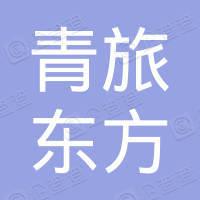 北京青旅东方投资有限公司