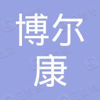 堆龙德庆区博尔康建筑有限公司