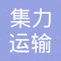 青岛集力运输集团有限公司
