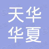 泰安天华华夏土地评估有限公司
