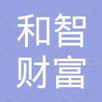 深圳市和智财富十一号投资企业(有限合伙)