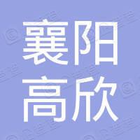 襄阳高欣城乡建设投资有限公司