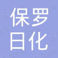 四川保罗日化用品销售有限公司