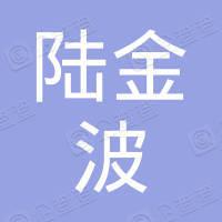 杭州陆金波投资合伙企业(有限合伙)