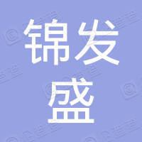 深圳市锦发盛电子有限公司