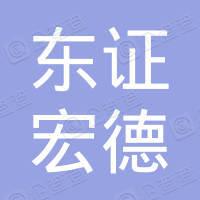 东莞市东证宏德投资有限公司