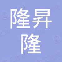 深圳市隆昇隆管理咨询有限公司