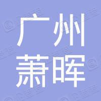 广州萧晖高速公路有限公司