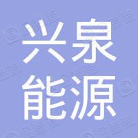 福泉市兴泉能源有限公司