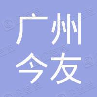 广州今友计算机科技有限公司