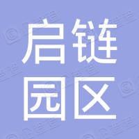 杭州启链园区管理有限公司
