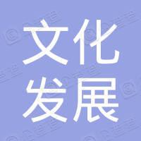 鹤山市古劳水乡旅游开发中心