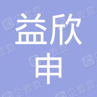 益欣申(上海)机械设备有限公司