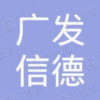 广州广发信德一期健康产业投资企业(有限合伙)