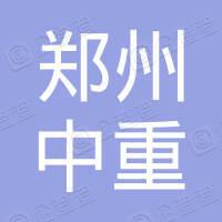 郑州中重汽车维修服务有限公司