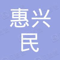 府谷县惠兴民供水有限责任公司