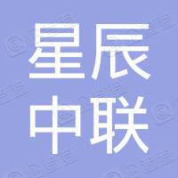星辰中联(天津)农业科技有限公司
