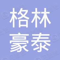 格林豪泰酒店(威海)管理有限公司深圳分公司
