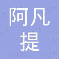 快乐阿凡提(北京)科技有限公司