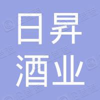 赣州日昇酒业有限公司
