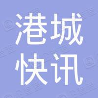 日照市港城快讯广告有限公司