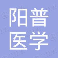 广州阳普医学检验有限公司