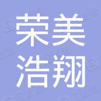 高密市荣美浩翔建筑工程有限公司