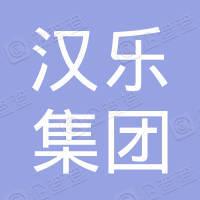 武汉汉乐集团有限公司