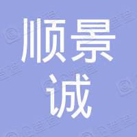 北京顺景诚环境管理有限公司