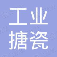 淄博工业搪瓷厂
