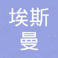 埃斯曼科技(深圳)有限公司