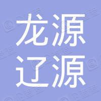 吉林龙源辽源运输有限公司