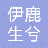 上海伊鹿生兮企业管理合伙企业(有限合伙)