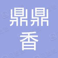 北京鼎鼎香餐饮有限公司