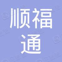 鄂州顺福通物流有限公司