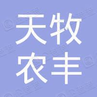 明水县天牧农丰农机销售有限公司