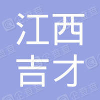 江西吉才建设工程有限公司萍乡分公司