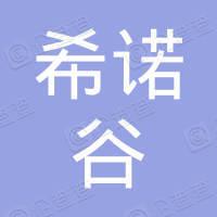 希诺谷(江苏)生物科技有限公司