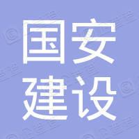河南国安建设集团一建工程有限公司