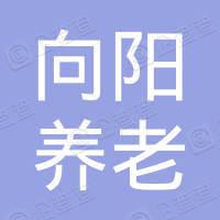 向阳养老服务(广东)有限公司