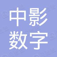中影数字巨幕(北京)有限公司