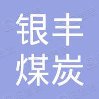 山西银丰煤炭运销有限公司北京市商贸分公司