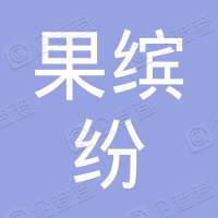 武汉果缤纷农业科技有限公司