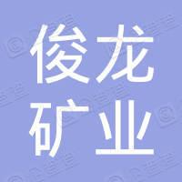 西藏俊龙矿业有限公司