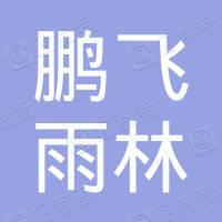 鹏飞雨林(北京)园林绿化有限公司