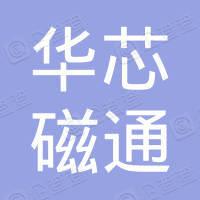 深圳华芯磁通电子有限公司