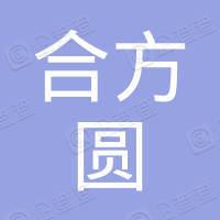 深圳市合方圆模塑科技有限公司