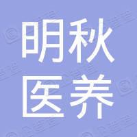 宁波明秋医养投资管理合伙企业(有限合伙)