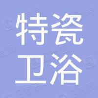 福建省特瓷卫浴实业有限公司