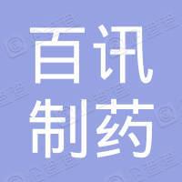 四川百讯制药有限公司北京办事处